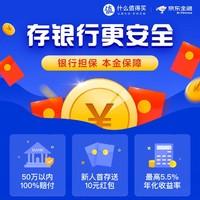 值友專享 : 京東金融銀行+ 新人首存送10元紅包