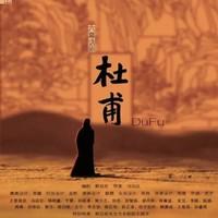 北京人民藝術劇院話劇《杜甫》 北京站