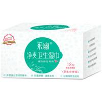 采幽 凈爽女性衛生濕巾 18片獨立裝 *2件