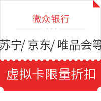 移动端:微众银行   苏宁/京东/唯品会/曹操专车虚拟卡限量折扣