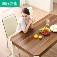 林氏木业北欧餐桌CP1R