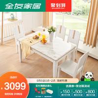 全友家居北欧餐桌餐椅家用饭桌子简约小户型餐桌椅组合122319