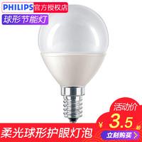 飞利浦  E14 柔光球形灯泡 7W