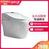 康佳(KONKA)超漩式智能马桶一体式家用即热式座便器电动全自动清洗坐便器地排300MM/400M