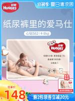 好奇 心钻装 婴儿纸尿裤 S62