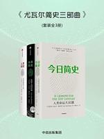 《尤瓦爾簡史三部曲》Kindle電子書