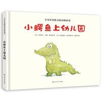 《宝宝社会能力培养图画书:小鳄鱼上幼儿园》