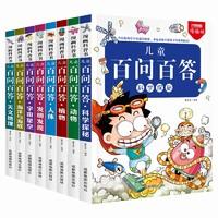 《儿童百问百答漫画书》全8册
