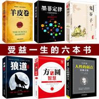 鬼谷子全集正版 全6册