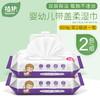 植护 新生儿童宝宝柔湿巾纸带盖80抽片*2包装婴儿湿纸巾手口幼儿