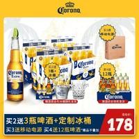 CORONA墨西哥进口科罗娜啤酒精制小麦啤酒330ml*24瓶整箱促销D