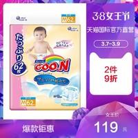 GOO.N 大王 棉花糖 婴幼儿纸尿裤 M62