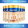 美素佳儿(Friso)幼儿配方奶粉金装3段(1-3岁幼儿适用) 900g*6罐 荷兰原装进口