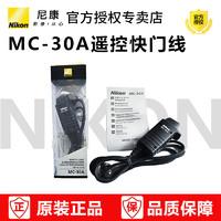 Nikon/尼康MC-30A 遥控快门线 D5 D4S D850 D810 D800 D3X D300S适用 B门快门线