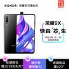 华为科技潮牌/荣耀9X全网通智能手机全新官方旗舰店官网正品