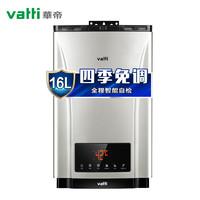VATTI 华帝 JSQ23-i12030-12 燃气热水器(天然气) 16升