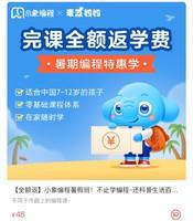 微信端、新用戶專享 : 小象編程暑假班 送STEAM積木