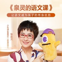 微信专享 : 《泉灵的语文课》2019秋季班 线上直播课