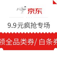 移動專享 : 京東 9.9元瘋搶專場 領全品類券及白條券