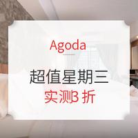 促銷活動 :  agoda超值星期三!曼谷家園酒店 實測3折