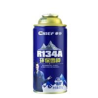 CHIEF 车仆 雪种R-134a 汽车空调制冷剂 250g