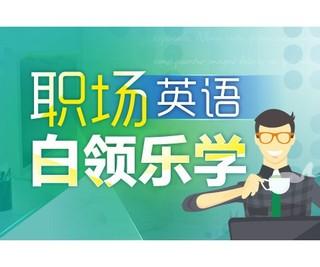 沪江网校 职场英语【白领乐学特惠班】
