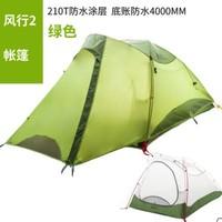 牧高笛 戶外防暴雨雙人雙層鋁桿帳篷