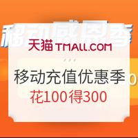 限地區、促銷活動 : 天貓中國移動充值優惠季