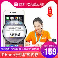 極客修iPhone6 6s 6SP 7 7P內存升級128G蘋果手機8PX硬盤擴容256G
