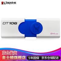 Kingston 金士頓 DT106U盤 USB3.1 64G