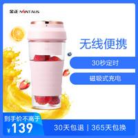 金正 S38 榨汁機 充電式榨汁機 迷你料理水果汁杯 小型家用榨汁杯 電動果汁機