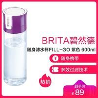 BRITA碧然德-德國技術隨身濾水杯FILL-GO濾水瓶-紫色-600ML