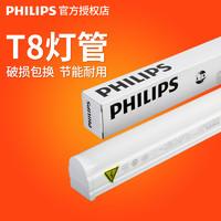 飛利浦T8LED燈管一體化支架燈0.6米1.2米超亮家用長條燈帶日光燈