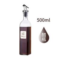 廚房醬油瓶油壺玻璃瓶
