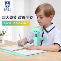古莎  小學生寫字姿勢視力保護支架