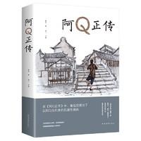 《阿Q正傳》魯迅中短篇小說集