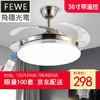 飛穩 隱形吊扇燈 餐廳風扇燈 LED簡約時尚現代電扇燈 客廳家用風扇吊燈 36寸銀邊 三色變光24W+遙控