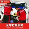 京東京車會 乘用車輛精致打蠟服務 含材料 全車型