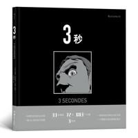 京東PLUS會員 : 《3秒》圖像小說