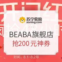 促销活动:苏宁易购 BEABA官方旗舰店