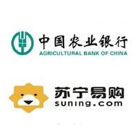 雙11預告 : 農業銀行 X 蘇寧易購 雙11活動