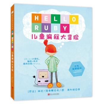 《HELLO RUBY:儿童编程大冒险》