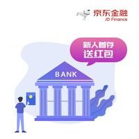 京東金融銀行+ 新人首存送10元紅包