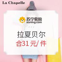 促销活动:苏宁易购 La Chapelle/拉夏贝尔 夏季特卖 +凑单品