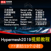 Hypermesh視頻教程 Hypermesh2019教學網絡劃分工程分析 在線課程