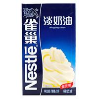 京东PLUS会员:雀巢 Nestle 烘焙原料 稀奶油 1L