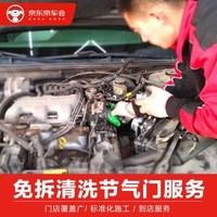 京東京車會 免拆清洗節氣門 養護服務(含材料)