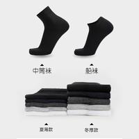 欧慕图 OM9038 男士低帮/中筒袜
