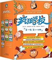 《疯狂学校.第一辑》(全10册)kindle版