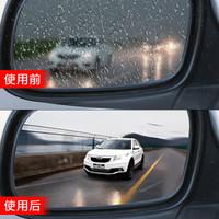 天朗(TENLONING)汽車后視鏡防雨防水防霧貼膜